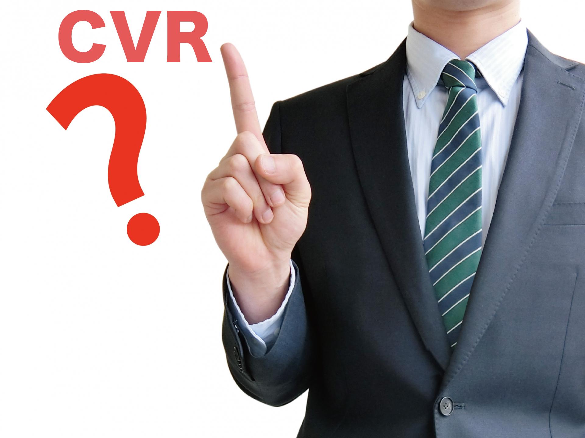 ECコンサルが教えるECサイトの転換率(CVR)の分析