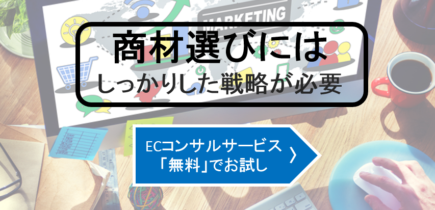 ECコンサル_商材選び