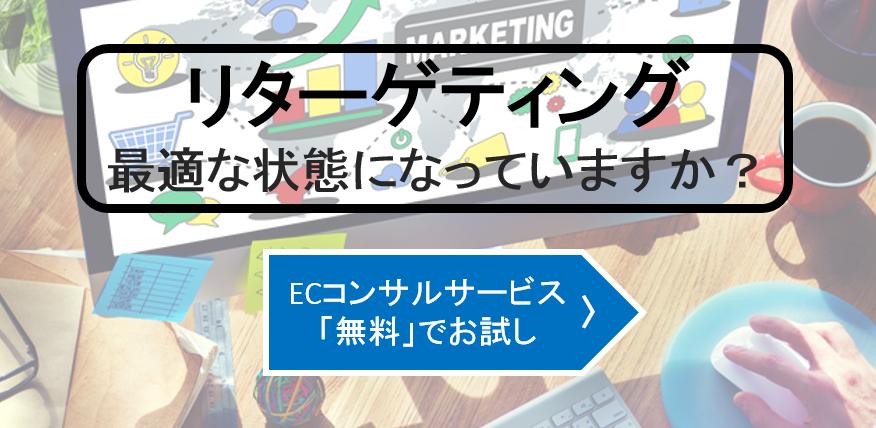 ECコンサル_リターゲティング広告