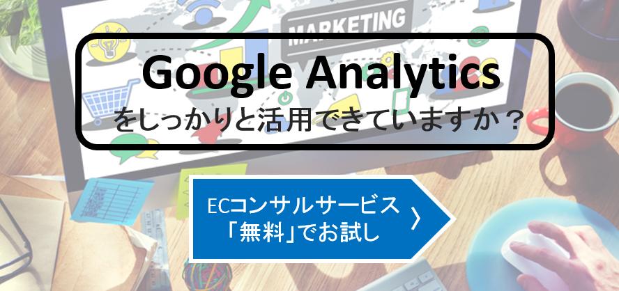 ECコンサル_GoogleAnalytics