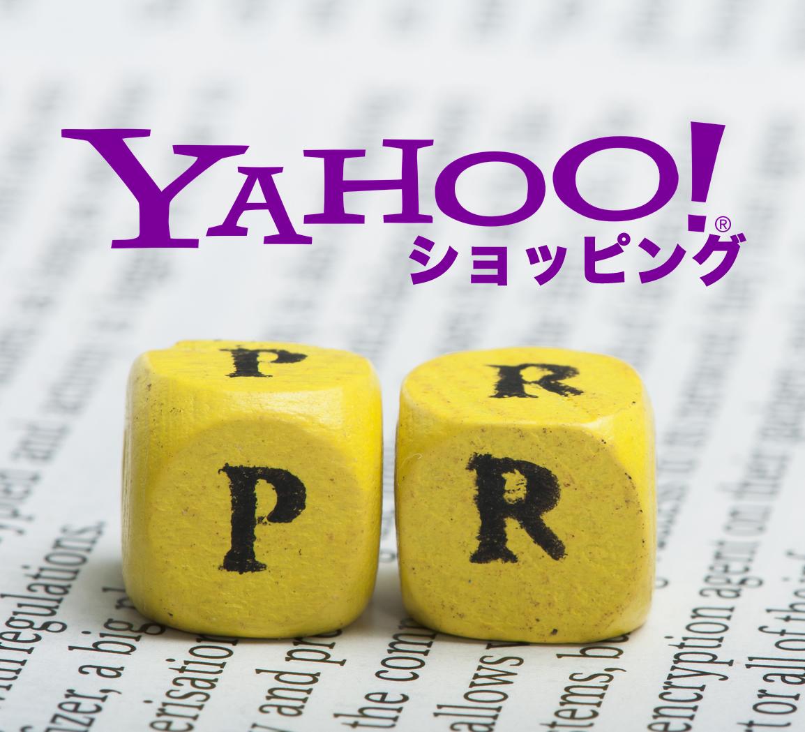 YahooショッピングのPRオプションとは?
