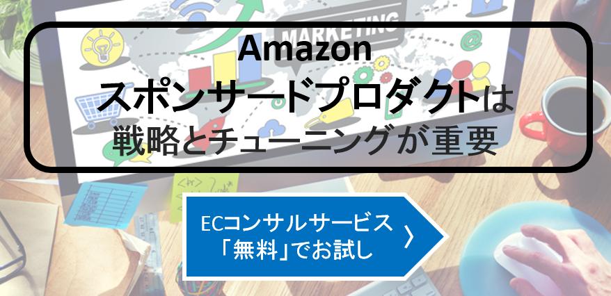 ECコンサル_Amazonスポンサードプロダクト