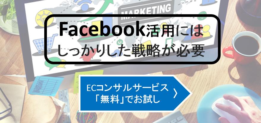 ECコンサル_facebook