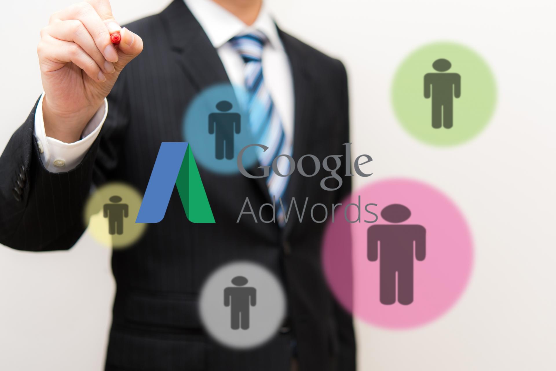 ECコンサルが教えるGoogleAdwordsのユーザー属性でのターゲティング配信設定