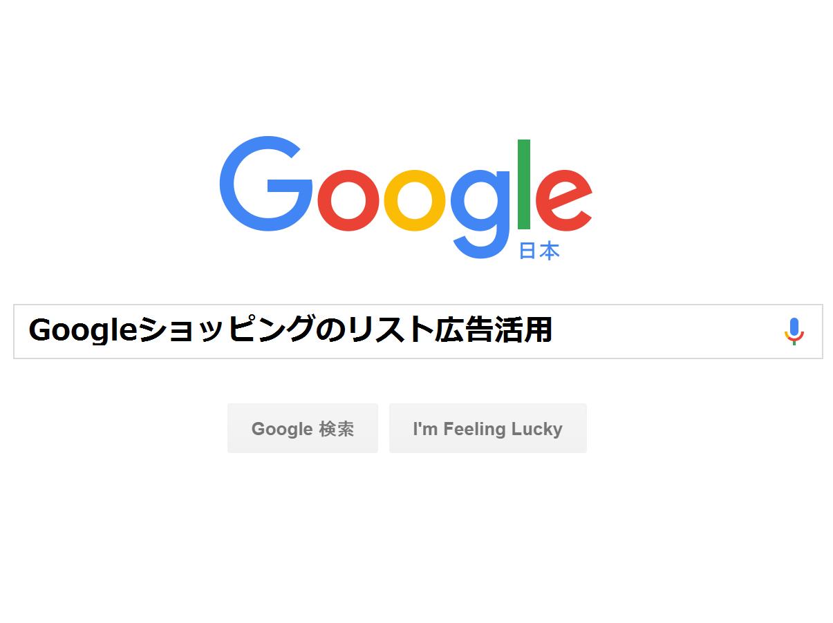Googleショッピングのリスト広告活用
