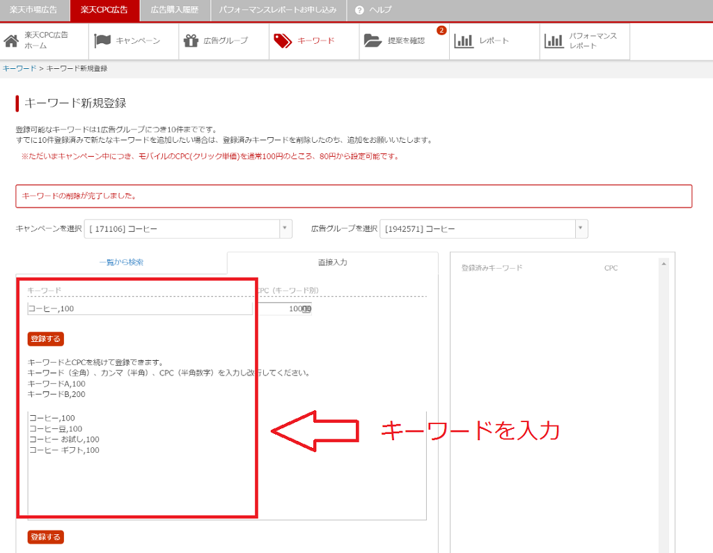 楽天CPC広告キーワード設定