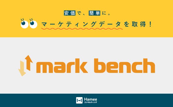 楽天他社売上想定ツールmarkbench新機能追加のお知らせ