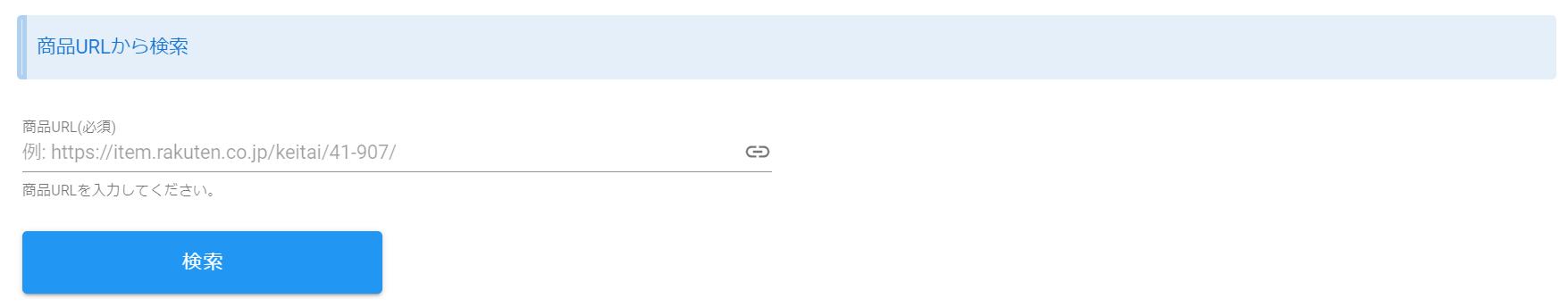 URL絞り込み検索操作画面
