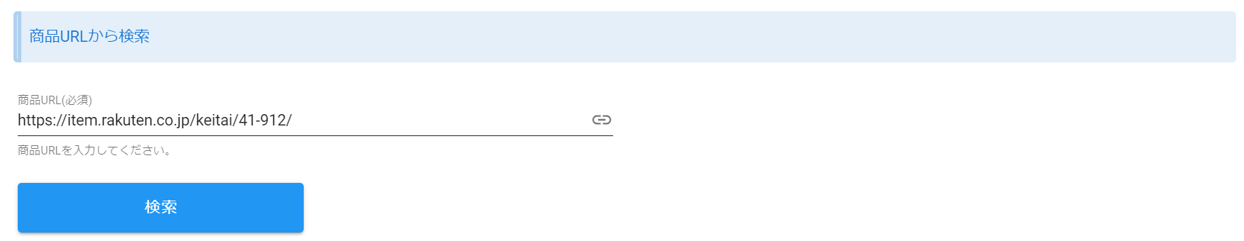 URL絞り込み入力画面